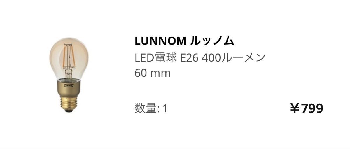 Ikea haul 20LED電球