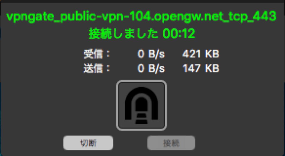 Vpn gate 15接続完了