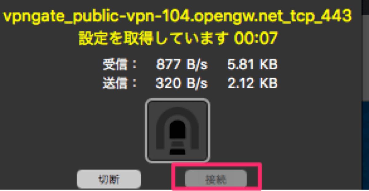 Vpn gate 14接続中
