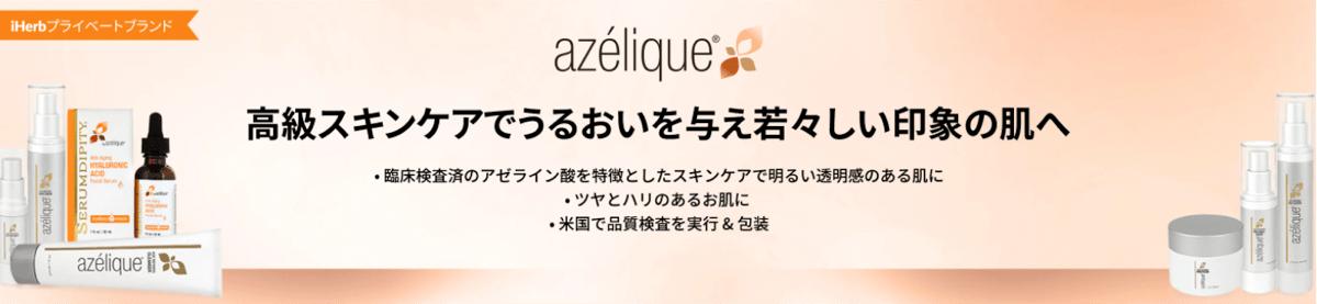 Iherb privatebrand 7Azelique