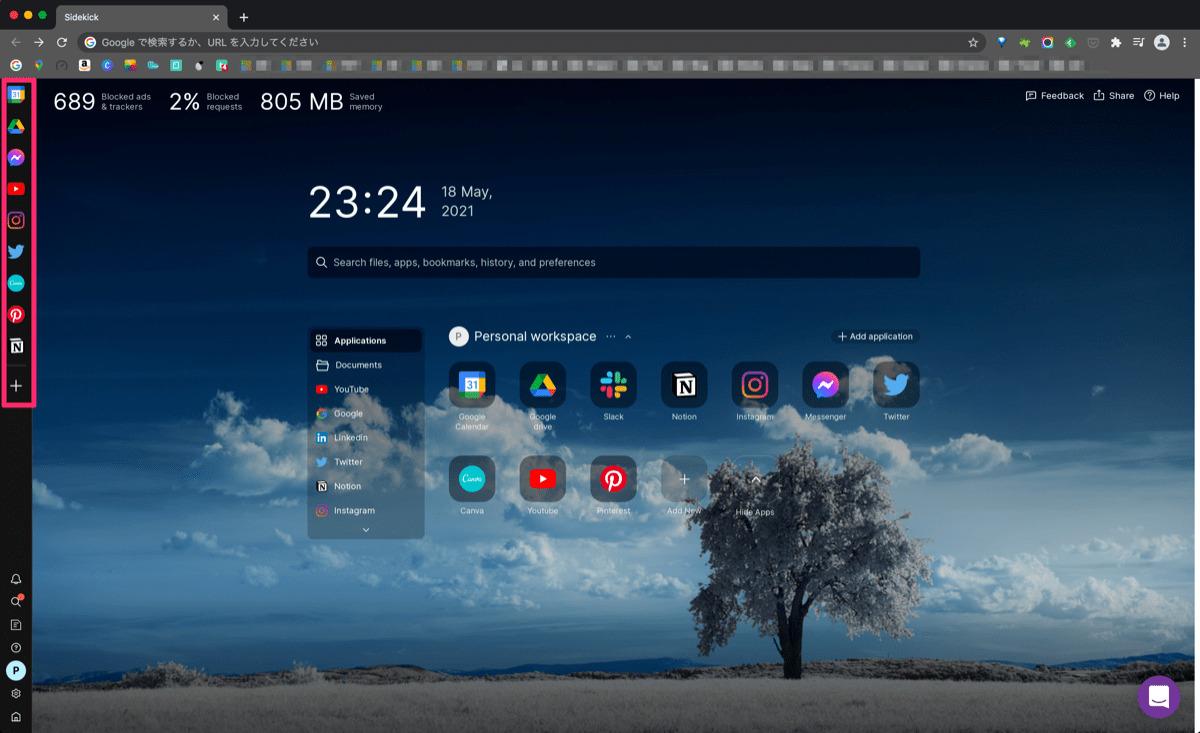 Sidekick browser 8サイドバー