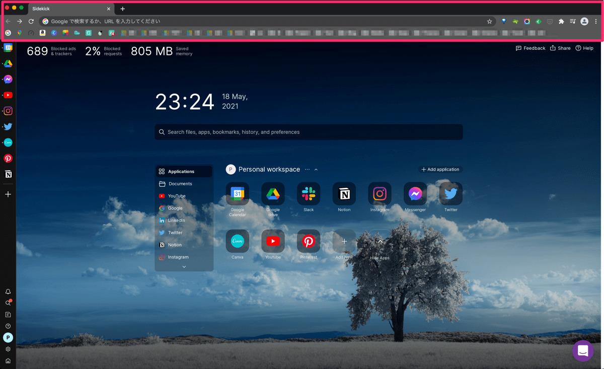 Sidekick browser 9Chromeベース
