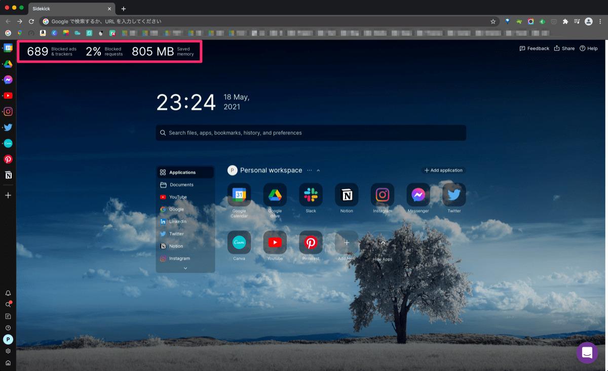 Sidekick browser 10メモリCPU