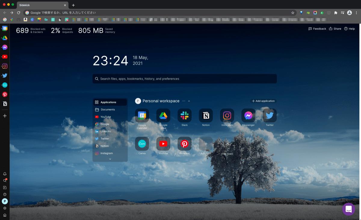 Sidekick browser 11ホーム