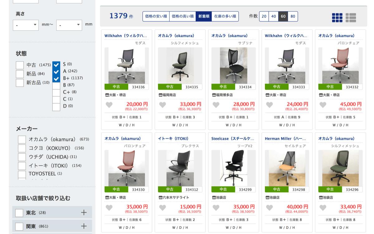 Officechair used 4選ぶポイント